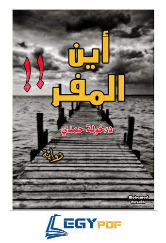 صورة أين المفر لخولة حمدي
