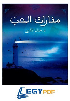 Photo of منارات الحب
