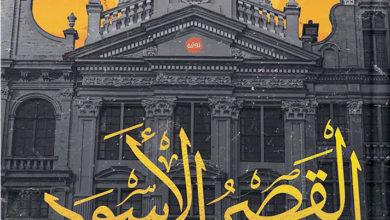 Photo of القصر الأسود