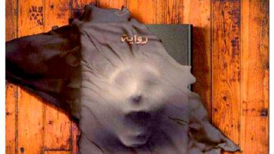 صورة من وراء حجاب
