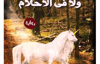 Photo of ولا في الأحلام