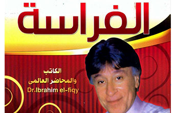 Photo of احترف فن الفراسة