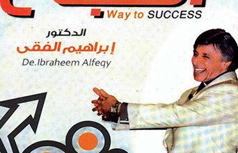 صورة الطريق الى النجاح
