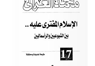 Photo of الإسلام المفترى عليه بين الشيوعيين والرأسماليين