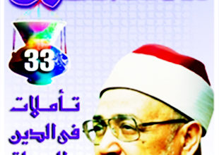 Photo of تأملات في الدين والحياة