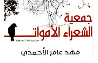 Photo of جمعية الشعراء الأموات