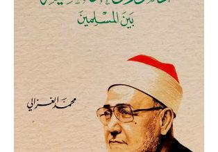 صورة دستور الوحدة الثقافية بين المسلمين