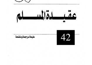 صورة عقيدة المسلم