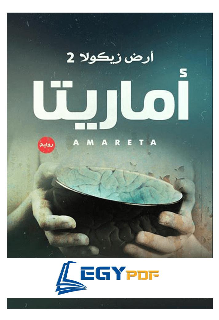 صورة اماريتا رواية لعمرو عبد الحميد