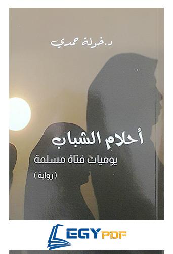 صورة أحلام الشباب لخولة حمدي