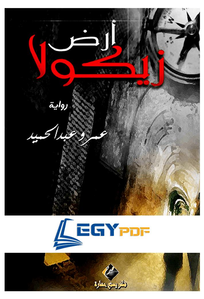 صورة أرض زيكولا رواية عمرو عبد الحميد