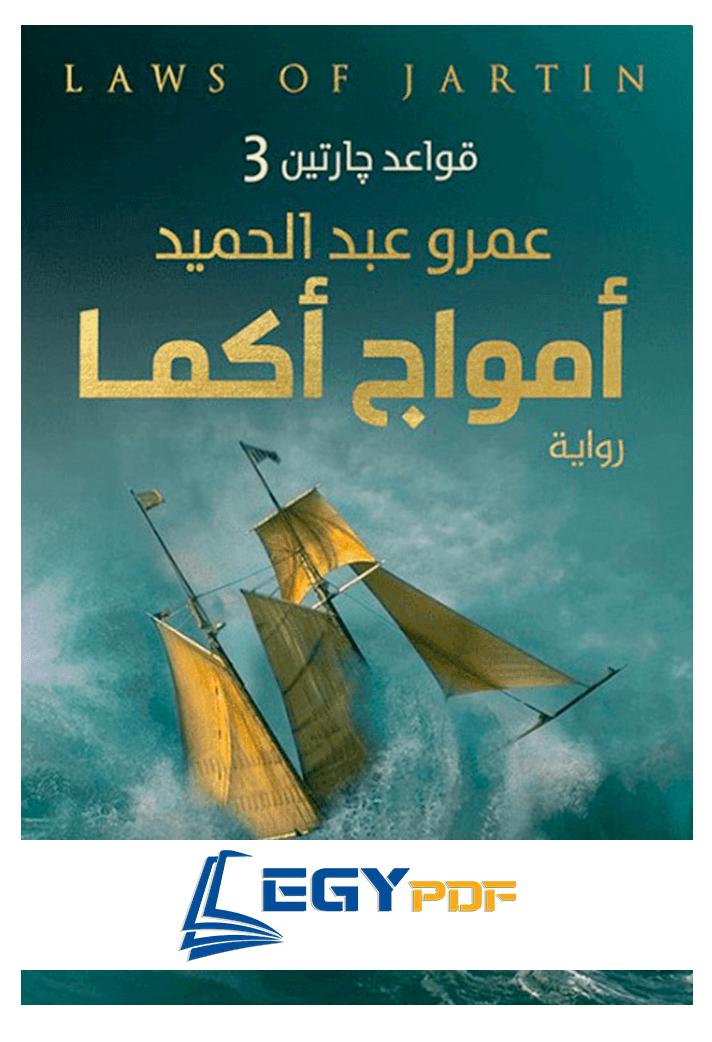 صورة أمواج أكما رواية لعمرو عبد الحميد