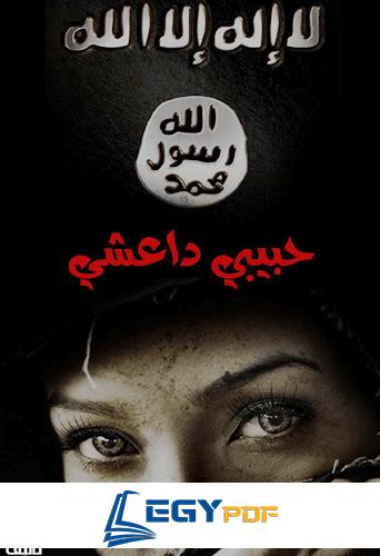 صورة حبيبي داعشي لهاجر عبد الصمد