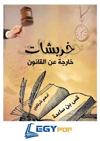 Photo of خربشات خارجه عن القانون
