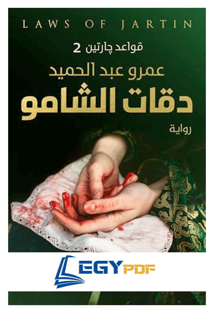 صورة رواية دقات الشامو لعمرو عبد الحميد