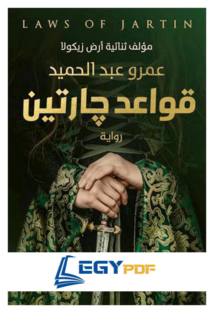 صورة قواعد جارتين رواية لعمرو عبد الحميد