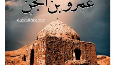صورة رواية ضريح عمرو بن الجن
