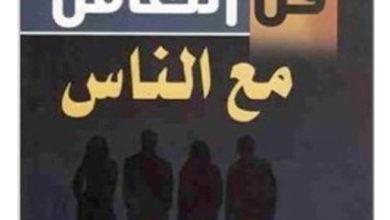Photo of فن التعامل مع الناس