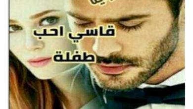 Photo of قاسي احب طفلة