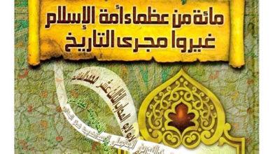 صورة مائة من عظماء امة الاسلام غيروا مجرى التاريخ