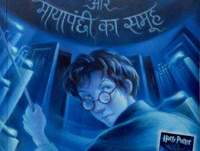 Photo of Harry Potter ve Felsefe Taşı J. K. Rowling