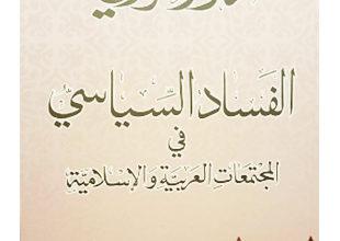 صورة الفساد السياسي في المجتمعات العربية والإسلامية