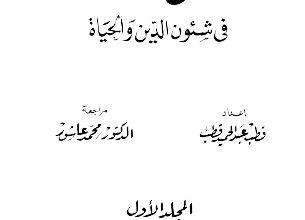 صورة خطب الشيخ محمد الغزالي فى شئون الدين والحياة – المجلد الأول