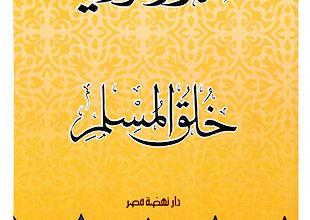 Photo of خلق المسلم