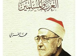 صورة سر تأخر العرب والمسلمين