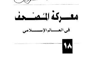 صورة معركة المصحف في العالم الاسلامي