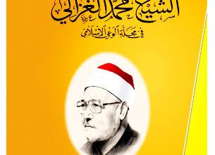 صورة مقالات الإمام محمد الغزالي في مجلة الوعي الإسلامي
