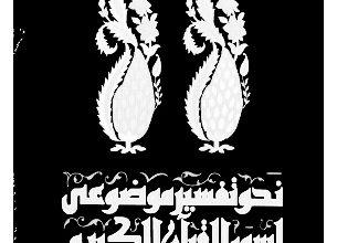صورة نحو تفسير موضوعي لسور القرآن الكريم
