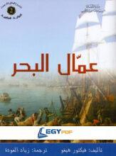 صورة عمال البحر