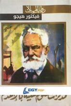 صورة مذكرات محكوم عليه بالإعدام
